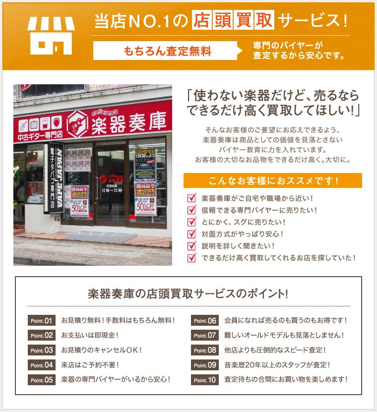 当店NO1の店頭買取サービス!