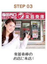 STEP 03 楽器倉庫のお店に来店!