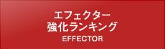 エフェクター強化ランキング