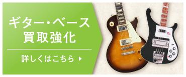 ギター・ベース買取強化