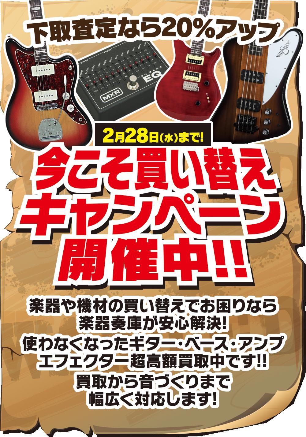 楽器売りたい方必見!2/28まで下取で得する買い替えキャンペーン開催中!