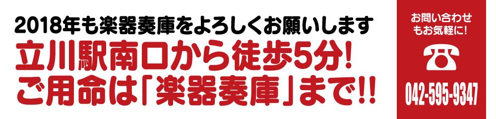 2018年も楽器奏庫をよろしくおねがいします。立川駅南口から徒歩5分!ご用命は「楽器奏庫」まで!!お問い合わせ:042-595-9347