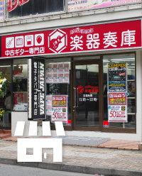 地元密着の店舗を目指しますのイメージ画像
