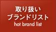 取り扱いブランドリスト