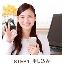 STEP01 申し込み