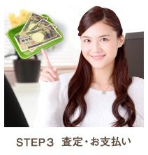 STEP03 査定・お支払い