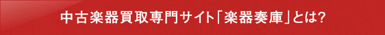 中古楽器買取専門サイト「楽器倉庫」とは?