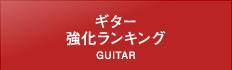 ギター強化ランキング